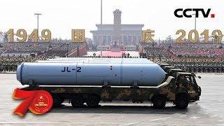 [中华人民共和国成立70周年]巨浪-2导弹方队| CCTV