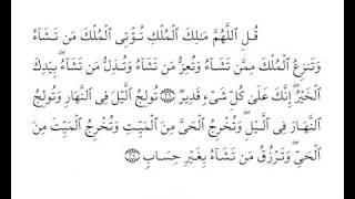 SURA ALE IMRAN 26 & 27 AYAT URDU/HINDI TRANSLATION WITH SHAYKH SAUD SHURAIM