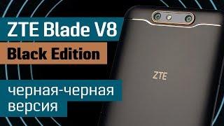 ZTE Blade V8 Black Edition: Блейд в черном - обзор обновленной версии смартфона ZTE Blade V8