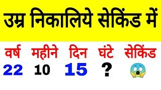 Date of birth kaise nikale|age calculator trick| age kaise nikalte hai | age calculator app
