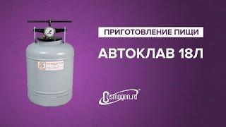 Автоклав 18 литров(, 2016-09-05T14:40:59.000Z)