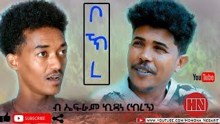 HDMONA - ቦኽረ ብ ኤፍረም ኪዳነ (ወዲ ከረን) Bokre by Efrem Kidane (Wedi Keren) - New Eritrean Comedy 2020