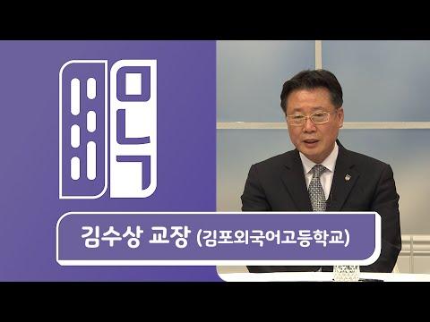 김수상 김포외국어고등학교 교장 | 만나고 싶은 사람 듣고 싶은 이야기