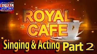 Singing & Acting | Gossip | Entertainment | Part 2 | Royal Cafe with Saira Siddiqui | HD Video