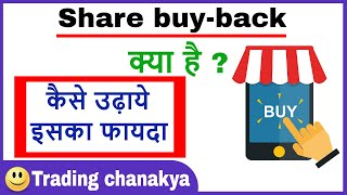 what is share buy-back and profit/loss - by trading chanakya