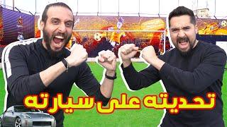 صباحو تحدي: التسديدات الخارقة | نصوحي ضد أحمد الوكيل !