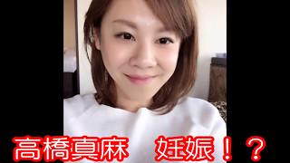 【衝撃】高橋真麻 妊娠!? 真麻さんカップ 検索動画 27