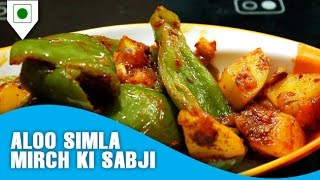 How To Make Aloo Simla Mirch Ki Sabji | आलू शिमला मिर्च सब्ज़ी | Easy Cook with Food Junction