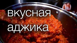 аджика из зеленых помидоров #Рецепты SMARTKoK