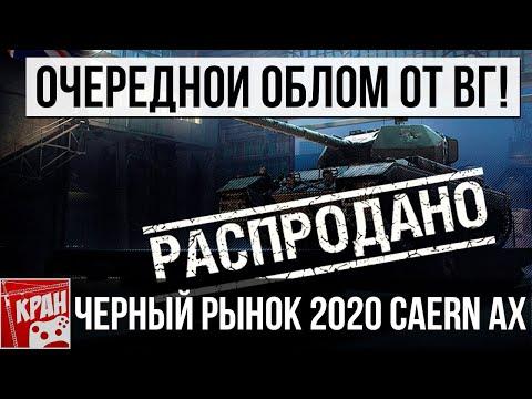 WG ОПЯТЬ ОБЛАЖАЛИСЬ! ЧЕРНЫЙ РЫНОК 2020 2.0 WORLD OF TANKS Caernarvon Action X