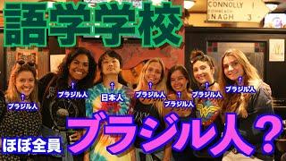 日本人とブラジル人で溢れてる!?海外の語学学校で見たことを話す。