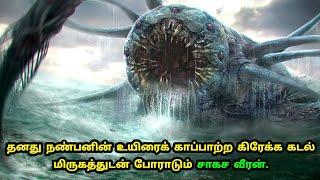 பெர்சி ஜாக்சனும் கடல்அரக்கர்களும்(2013) Tamil Dubbed Movie  Tamil Voice Over by Mr Hollywood Tamilan