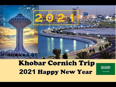 Khobar Corniche 2021 Happy New Year | Al Khobar water tower