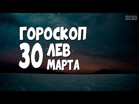 Гороскоп на сегодня и завтра 30 марта Лев 2020 год | 30.03.2020