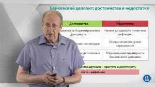Уроки финансовой грамотности | Лекция 4: Банковский депозит, достоинства и недостатки