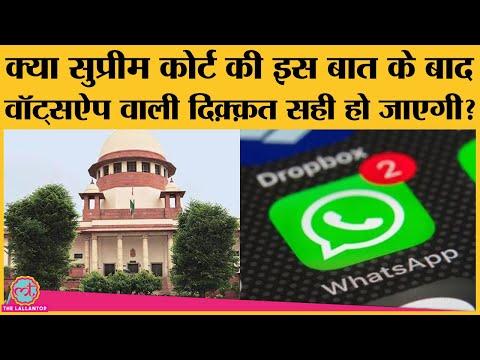 Whatsapp के Privacy Update पर notice जारी करते हुए Supreme Court ने क्या कहा?