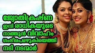 ജ്യോതികൃഷ്ണ ഇനി രാധികയുടെ നാത്തൂൻ വിവാഹം ഗംഭിരം | Actress jyothi krishna wedding highlights