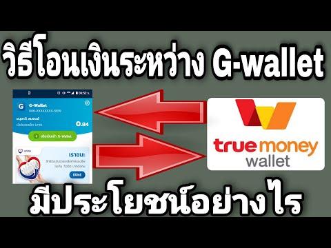 g-walletโอนไปtruewalletและtruewalletโอนไปg-walletมีประโยชน์อย่างไร