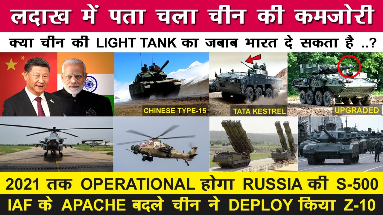 Indian Defence News:IAF Apache vs Chinese Z-10,Tata Kestrel Modified as Light Tank,S-500 in 2021