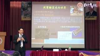 名人學術講座 - 香港浸會大學校長陳新滋教授