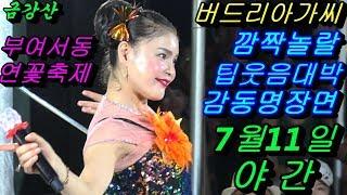 💗버드리💗 7월11일야간 2018 부여 서동 연꽃축제 초청공연