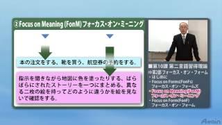 日本語教師養成コース(日本語教育実力養成コース)第10課 第2部【Nihongo】