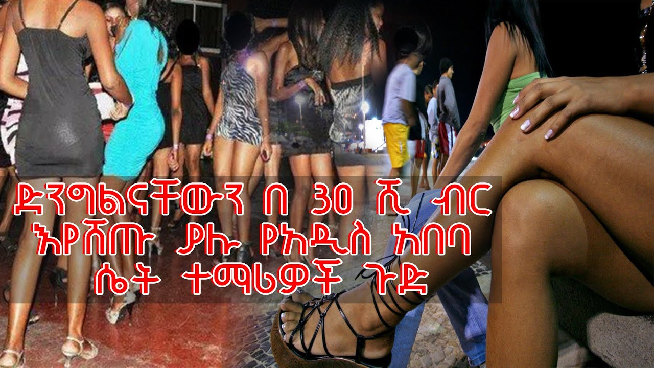 Problem With The Youth In Addis Ababa