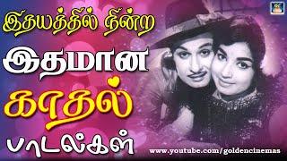 60s Kathal Padalgal | 60s Love Songs Tamil