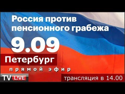 best!!! Митинг 09.09. Петербург против повышения пенсионного возраста. Прямой эфир.