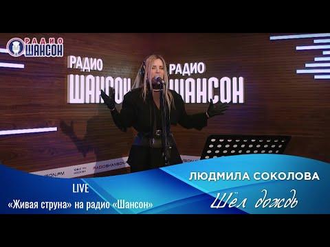 Людмила Соколова - Шёл Дождь