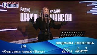 Смотреть клип Людмила Соколова - Шёл Дождь