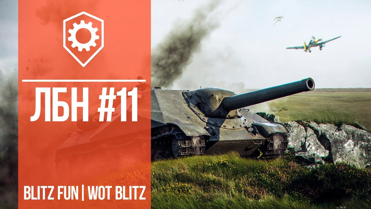 Лучший Блиц Недели #11 на Blitz FUN | WoT Blitz - YouTube