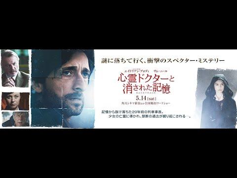 【映画】★心霊ドクターと消された記憶(あらすじ・動画)★
