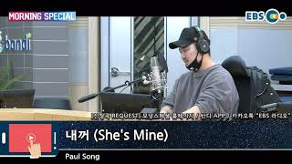 [EBS 모닝스페셜] 190119 Paul Song Cover - The Last Time (Eric Bennet)