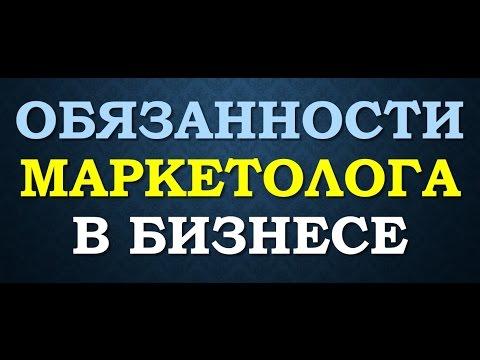 работа маркетолога в новосибирске