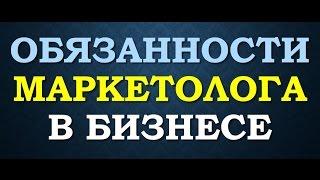 видео Должностная инструкция маркетолога