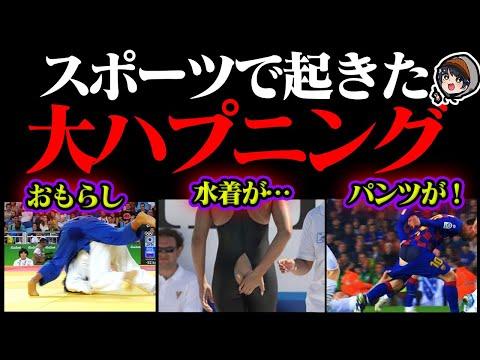 スポーツで起きたハプニングの瞬間11選【オリンピック】