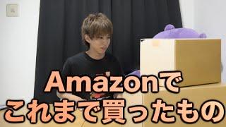 私がこれまでAmazonで買ったものを全部見てみましょう。 thumbnail