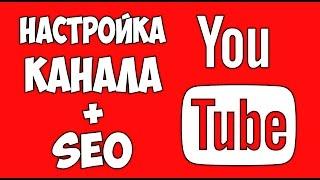 Как настроить канал YouTube. Как подобрать теги и SEO секреты