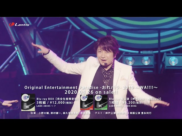 「Original Entertainment Paradise -おれパラ- 2019~WA!!!!~」LIVE映像