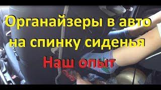 видео Органайзер в машину: в багажник и на спинку сиденья