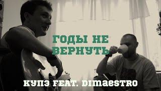 Купэ feat Dimaestro - Годы не вернуть  (Акустический эффект#3)
