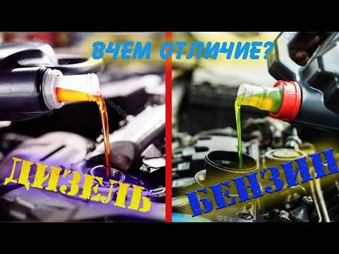 Отличие масел для бензина и дизеля
