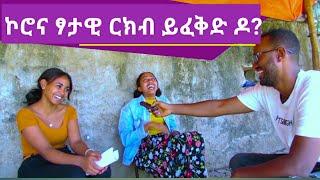 funny#tigray and #Eritrean street interview ሕቶን መልስን ሓፈሻዊ ፍልጠት ፆታዊ ርክብ ኮሮና ይከላኸል ዶ? ኑሮ ውድነት ብትግርኛ ?