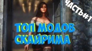 [Skyrim] Топ Модификации для Скайрима | Часть 1 [RUS]