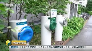 [中国财经报道]化腐朽为神奇:瑞典的垃圾分类和处理| CCTV财经