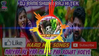 Naihar ke yar phone par rowat hoehe(Ankush raja) Dj Rameshwar Raj Hi Tek