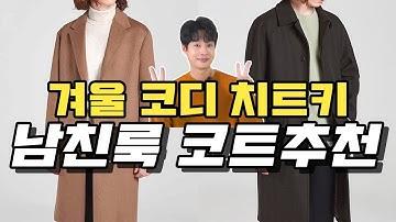 남자겨울코트추천 퀄리티 끝판왕 브랜드 (Feat.남자코트코디,엠비오,발마칸코트)