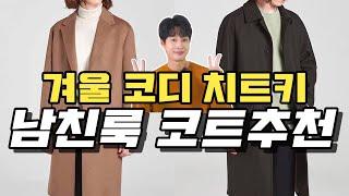남자겨울코트추천 퀄리티 끝판왕 브랜드 (Feat.남자코…