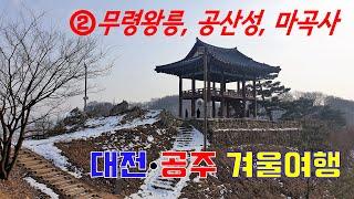 대전.공주 겨울여행 (2)공주시편 - 무령왕릉, 공산성…